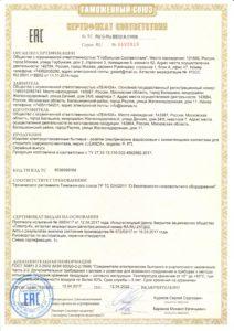 Сертификат. Ретро розетки LEANZA