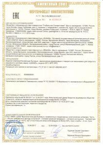 Сертификат. Ретро проводка LEANZA